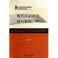 21世纪汉语言专业规划教材·专题研究教材系列:现代汉语语法研究教程(第4版)