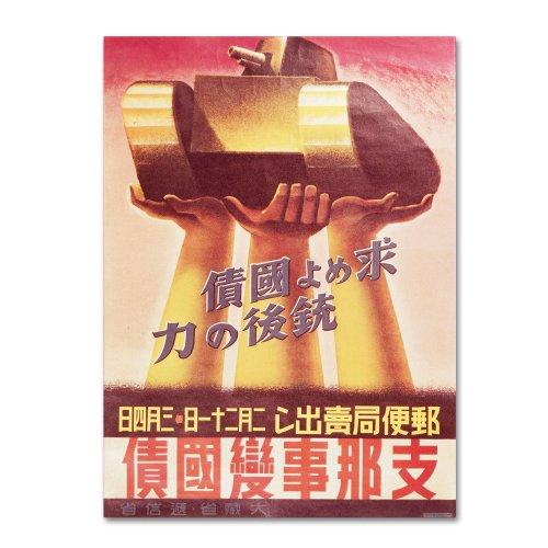 Second World War Propaganda Poster Artwork, 24 by 32-Inch Canvas Wall Art ()