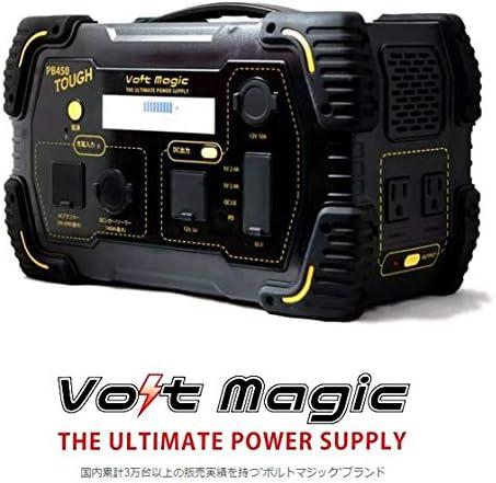 ボルトマジック PB450 TOUGH 450Wh AC出力500W ポータブル電源