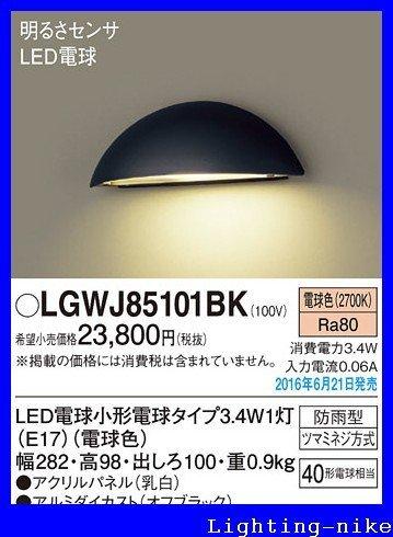 パナソニック エクステリアアウトドア LGWJ85101BK B01H2VE4U6 13165