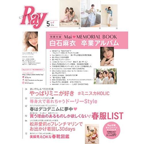 Ray 2018年5月号 付録