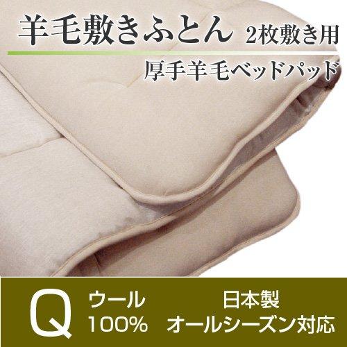 眠りのプロショップSawada 日本製 高品質 羊毛ベッドパッド 厚手羊毛敷き布団 クイーン裏生地の仕様:リネン麻なし B07513687W