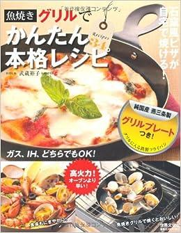 魚 焼き グリル で かんたん 本格 レシピ