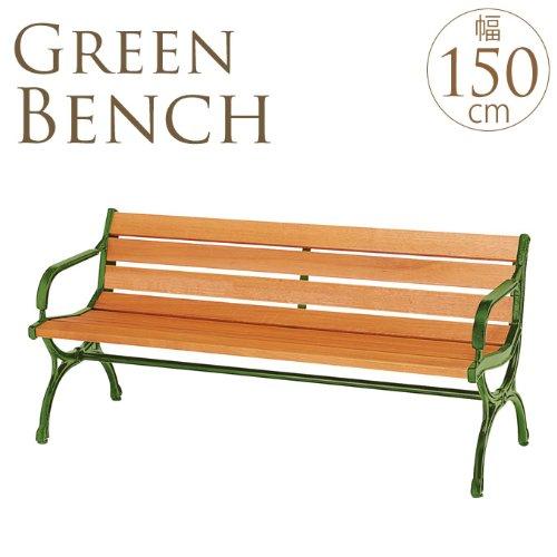 グリーンベンチ 背もたれ付き肘掛け付き 幅150cm ガーデンベンチ B009TARBV8
