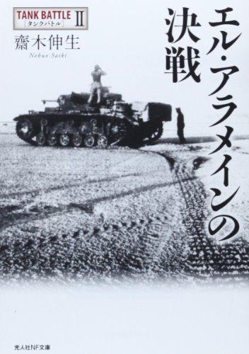 エル・アラメインの決戦―タンクバトル〈2〉 (光人社NF文庫)