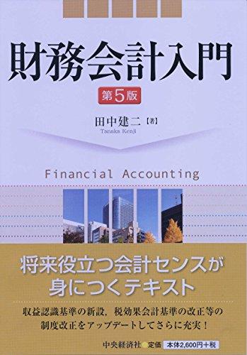 財務会計入門(第5版)