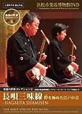 楽器の世界コレクション4 - 長唄三味線 - 粋を極めた江戸の音 [DVD]