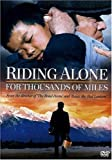 Riding Alone for Thousands of Miles (Bilingual) [Import]