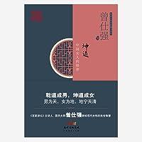 坤道(中国女人的修养)/罗浮山国学院藏书系列