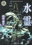 水霊(みずち) ミズチ (角川ホラー文庫)