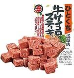Halla 牛サイコロステーキ(成型)1kg