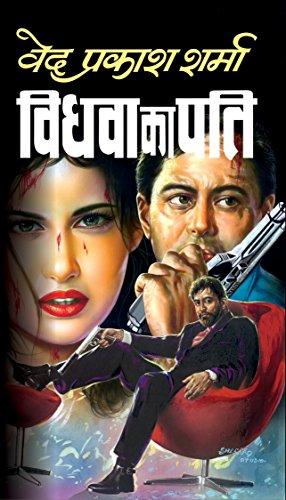Ved Prakash Sharma Hindi Novel Pdf