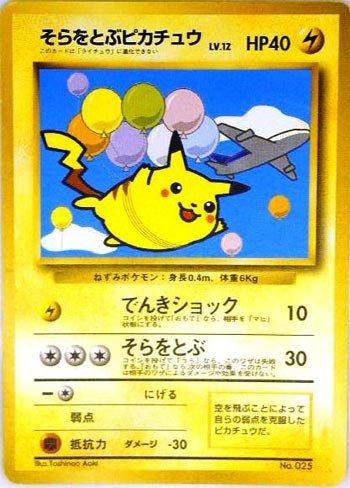 ポケモンカードゲーム promo011 そらとぶピカチュウJB (特典付:限定スリーブ オレンジ、希少カード画像) 《ギフト》 B00AA5O1UA