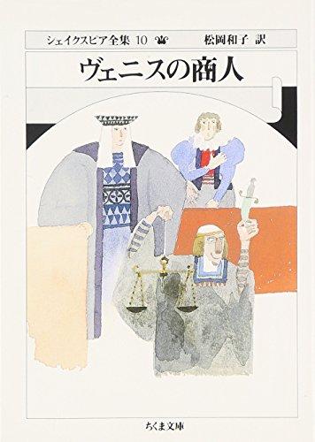 シェイクスピア全集 (10) ヴェニスの商人 (ちくま文庫)
