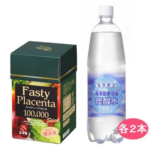 ファスティープラセンタ100,000(粉末スティック:ピーチ味)2箱+炭酸水2本 B00KLQ6DY0