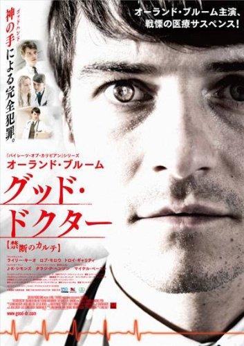映画グッド・ドクター 禁断のカルテ