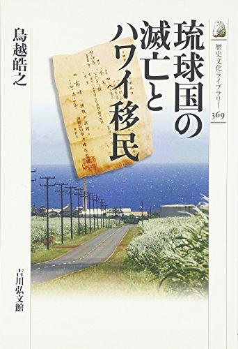 琉球国の滅亡とハワイ移民 (歴史文化ライブラリー)