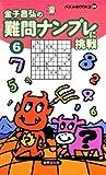 難問ナンプレに挑戦 6 (パズルBOOKS 89)