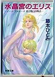 水晶宮のエリス―テーヌ・フォレーヌ 恋と戦いの物語 (新潮文庫)