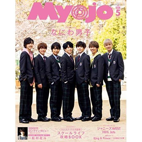 Myojo 2020年5月号 表紙画像
