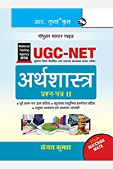 NTA-UGC-NET: Economics (Paper II) Recruitment Exam Guide Paperback