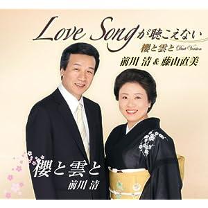 『Love songが聴こえない』