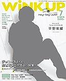 WiNK UP (ウインクアップ) 2017年 07月号