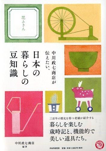 あたらしい暮らしのデザイン / 中川政七商店