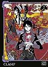 XXX Holic Rei, tome 2 par Clamp