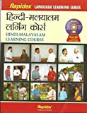 Hindi Malyalam Learning Course (With CD)