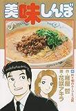 美味しんぼ (85) (ビッグコミックス)