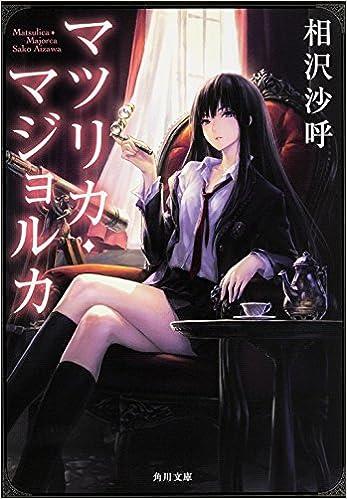 マツリカ・マジョルカ (角川文庫...