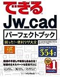 できるJw_cad パーフェクトブック 困った! &便利ワザ大全 (できるパーフェクトブック)