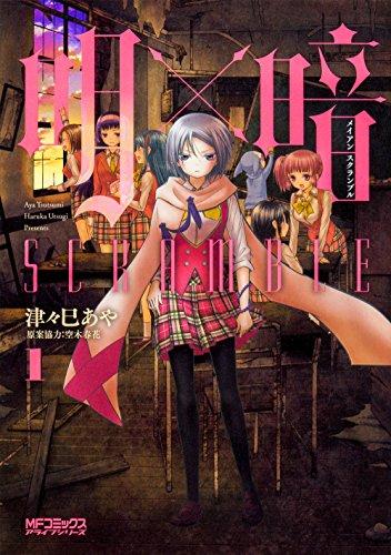 明×暗SCRAMBLE 1 (MFコミックス アライブシリーズ)
