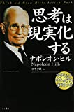 img - for Think and Grow Rich - Action Pack [In Japanese Language] book / textbook / text book