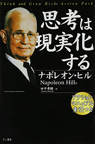 Think and Grow Rich - Action Pack [In Japanese Language] (The Think And Grow Rich Action Pack)