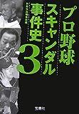 プロ野球スキャンダル事件史〈3〉 (宝島社文庫)