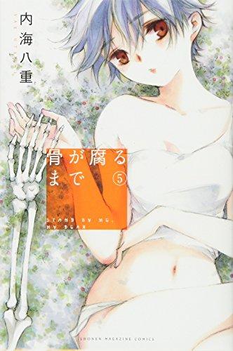 骨が腐るまで(5) (講談社コミックス)