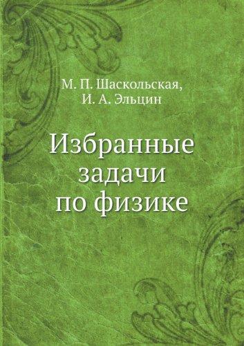 Izbrannye zadachi po fizike (Russian Edition)