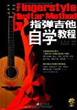 指弹吉他自学教程(附DVD光盘)