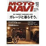 MOTO NAVI 2018年4月号 小さい表紙画像