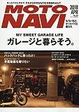 MOTONAVI(モトナビ) 2018年 04 月号 [雑誌]