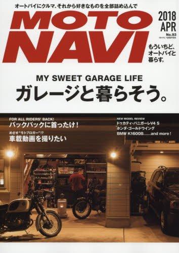MOTO NAVI 2018年4月号 大きい表紙画像
