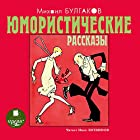Yumoristicheskie rasskazyi Audiobook by M. A. Bulgakov Narrated by Ivan Litvinov