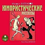 Yumoristicheskie rasskazyi | M. A. Bulgakov