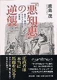 「「悪知恵」の逆襲」鹿島 茂