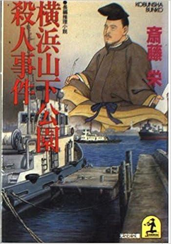 横浜山下公園殺人事件 (光文社文...