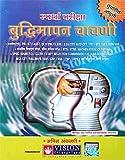 Buddhimapan Chachni - Marathi