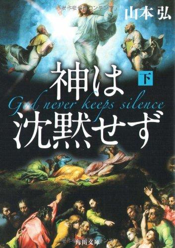神は沈黙せず(下) (角川文庫)