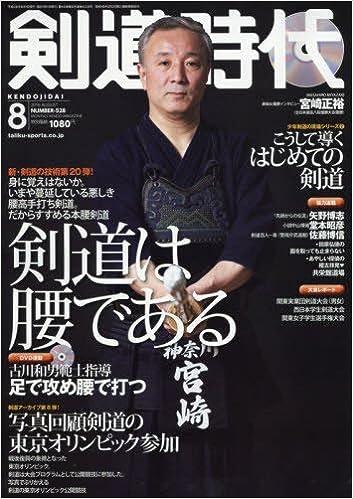 剣道時代2016年8月号